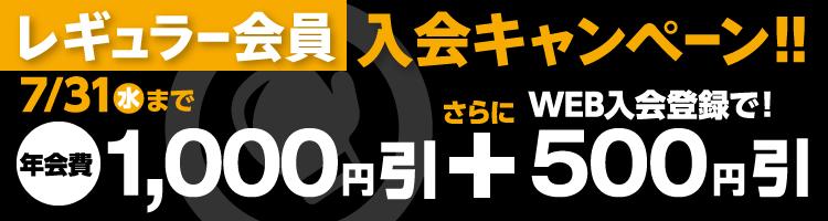 レギュラー会員入会キャンペーン!!7/31(水)まで 年会費1000円引+さらにWEB入会登録で500円引